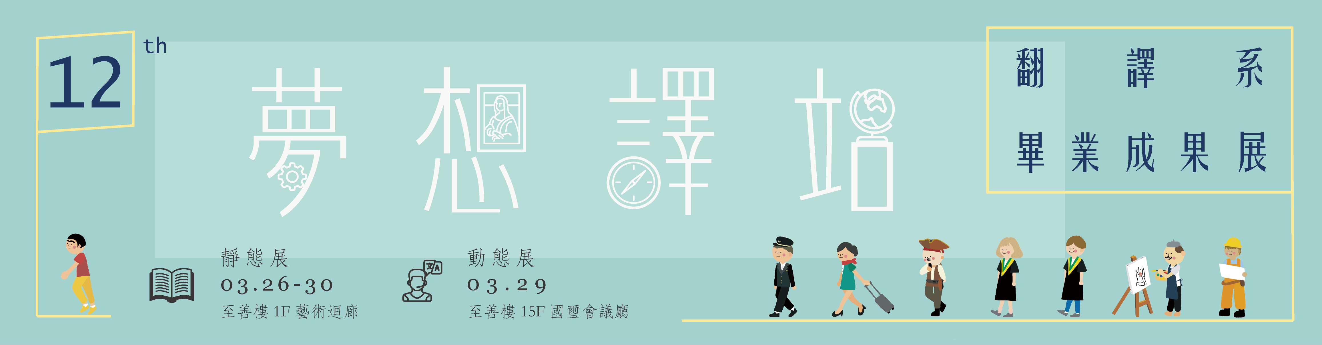 夢想譯站-翻譯系畢業成果展