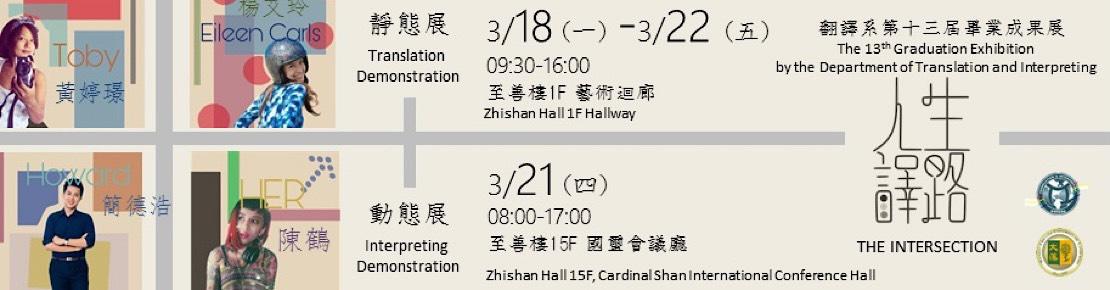 翻譯系第13屆畢業成果展(另開新視窗)