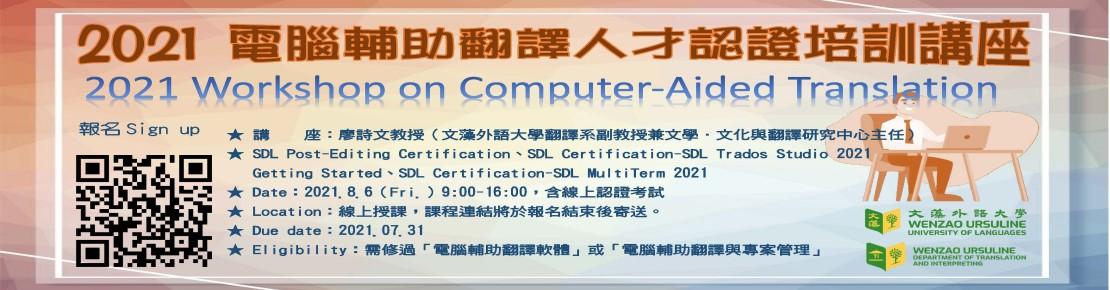 2021年文藻外語大學翻譯系 電腦輔助翻譯人才認證培訓講座(另開新視窗)